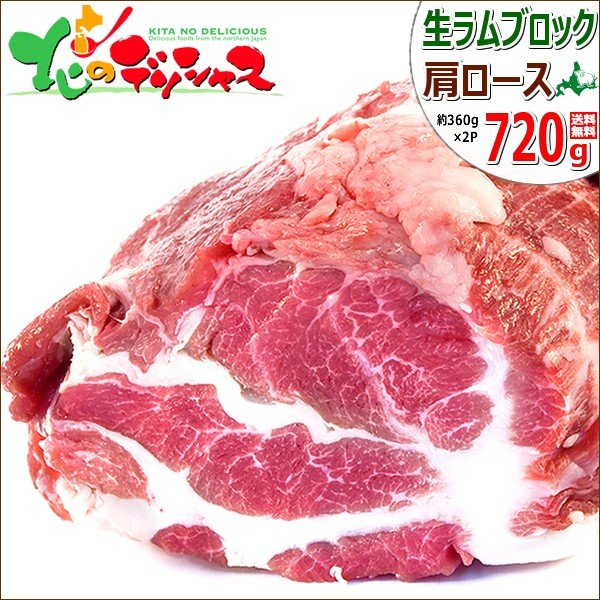 ラム肉 ブロック 720g (360g×2塊/肩ロース/冷凍) ジンギスカン 肉 羊肉 同梱 まとめ買い 自宅用 家庭用 BBQ 焼肉 北海道 グルメ 千歳ラム工房 お取り寄せ