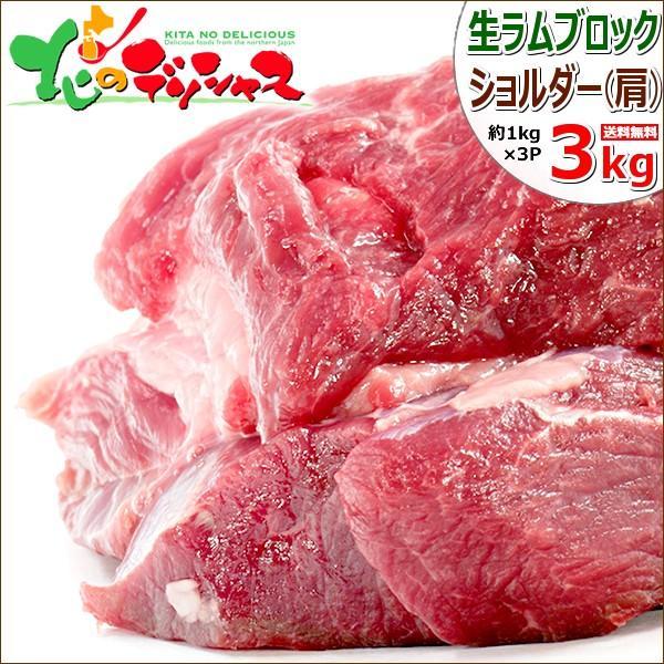 ラム肉 ブロック 3kg (1kg×3塊/肩肉/ショルダー/冷凍) ジンギスカン 肉 羊肉 同梱 まとめ買い 自宅用 家庭用 BBQ 焼肉 北海道 グルメ 千歳ラム工房 お取り寄せ