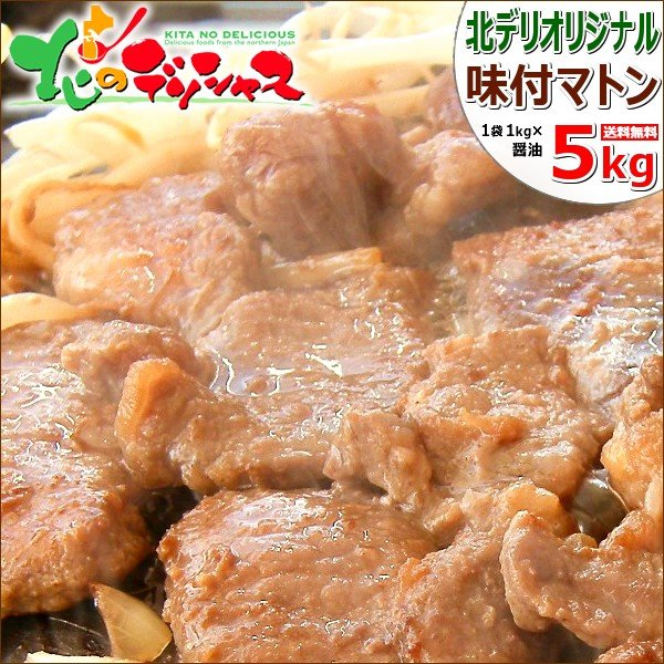 ジンギスカン マトン 味付きジンギスカン 5kg (肩ショルダー/冷凍) 味付け たれ タレ 羊肉 ギフト BBQ 焼肉 人気 北海道 グルメ 千歳ラム工房 お取り寄せ