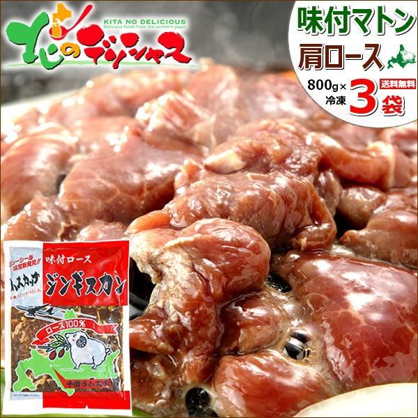 ジンギスカン マトン 味付きジンギスカン 2.4kg (肩ロース/冷凍) 味付け たれ タレ 羊肉 お中元 ギフト BBQ 焼肉 人気 北海道 グルメ 千歳ラム工房 お取り寄せ