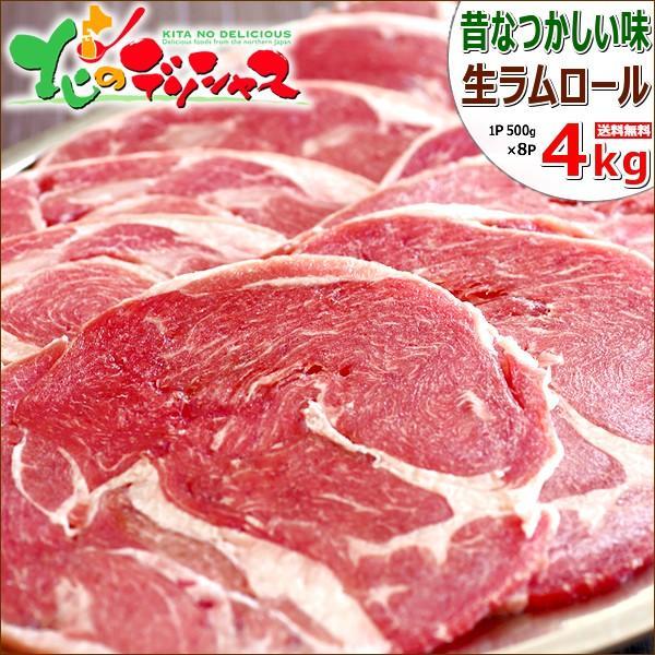 ラム肉 ラムロール 4kg (500g×8P/スライス/冷凍) ジンギスカン ロール肉 肉 羊肉 まとめ買い 自宅用 お花見 BBQ 焼肉 北海道 グルメ 千歳ラム工房 お取り寄せ