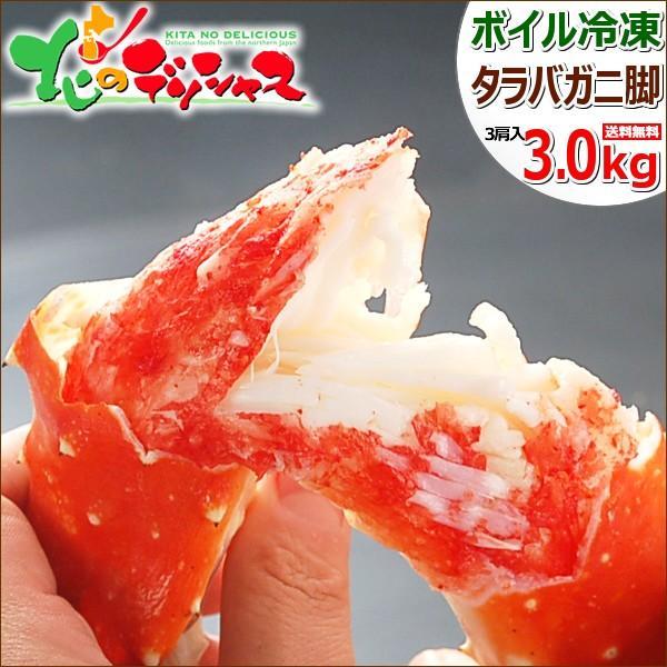 カニ タラバガニ脚 特大 3kg (脚/3肩入り/ボイル冷凍) 蟹 タラバ タラバ蟹 タラバ脚 脚 お歳暮 ギフト 訳あり じゃない 北海道 グルメ 送料無料 お取り寄せ