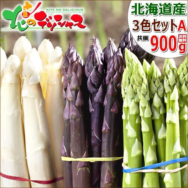 【予約】 アスパラ 北海道産 3色セット 900g (S-2Lサイズ混合) グリーン アスパラガス グルメ 送料無料 お取り寄せ g-hokkaido
