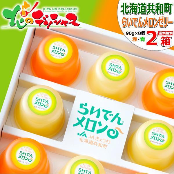 【訳あり】北海道産 共和町 らいでんメロンゼリー 2箱(1箱90g×8個入/赤4個・青4個×2箱) KRB-8 スイーツ 人気 北海道 お取り寄せ