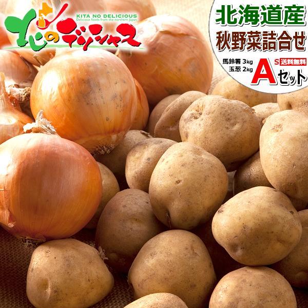【予約】北海道産 新じゃが 野菜セットAs 5kg(男爵いも 3kg・玉ねぎ 2kg) じゃがいも 玉葱 野菜セット 野菜詰め合わせ 北海道 グルメ 送料無料 お取り寄せ