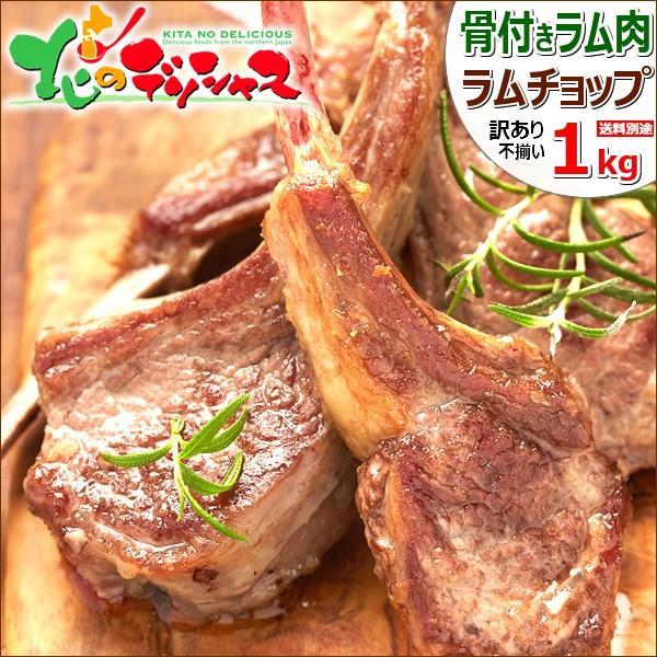 ラム肉 ご家庭用 ラムチョップ 骨付きラムチョップ 1kg (半真空袋/冷凍) 訳あり 羊肉 BBQ バーベキュー 焼肉 グルメ 北海道 お取り寄せ|g-hokkaido