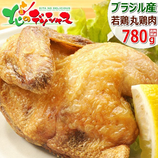 肉の山本 ブラジル産 若鳥 丸鶏肉 780g (内臓抜き/冷凍) 鶏肉 丸鶏 チキン 中抜き 1羽 半身 BBQ クリスマス ローストチキン 半身揚げ グルメ お取り寄せ