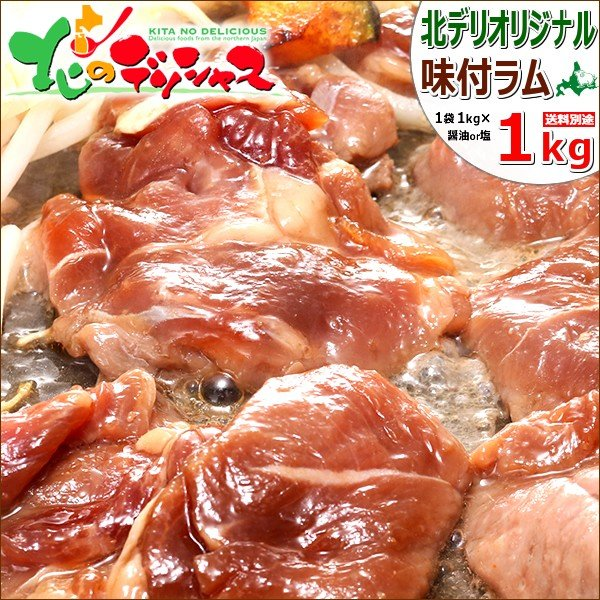 ジンギスカン ラム肉 味付きジンギスカン 1kg (醤油味or塩味/肩ショルダー/冷凍) たれ タレ 羊肉 ギフト BBQ 焼肉 人気 北海道 グルメ 千歳ラム工房 お取り寄せ
