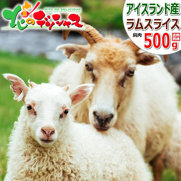 ラム肉 熟成 アイスランドラム スライス 500g (ショルダー/冷凍品) アイスランドラム肉 羊肉 自宅用 お家用 ジンギスカン 焼肉 北海道 グルメ お取り寄せ