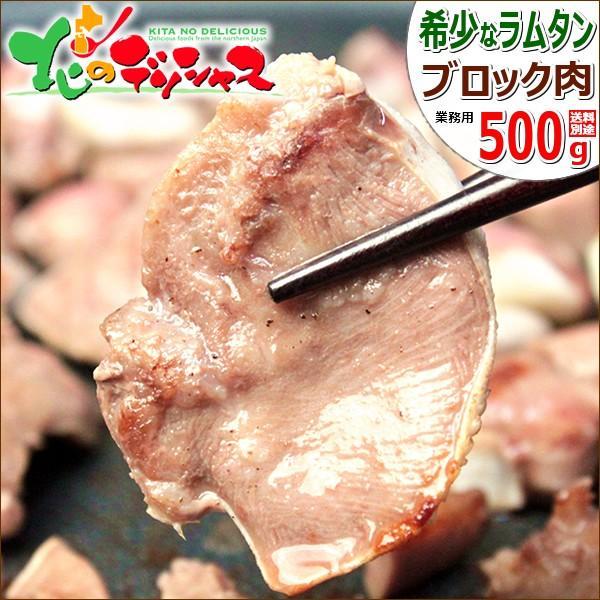 ラム肉 ラムタン ブロック 500g(たん/タン/冷凍) ラムタンブロック 羊肉 同梱 まとめ買い ギフト 贈り物 自宅用 お花見 BBQ グルメ 北海道 お取り寄せ|g-hokkaido