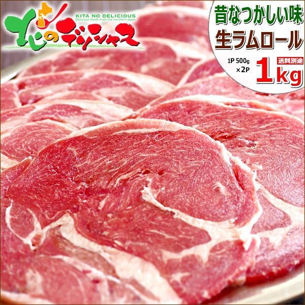 ラム肉 ラムロール 1kg (500g×2P/スライス/冷凍) ジンギスカン ロール肉 肉 羊肉 まとめ買い 自宅用 お花見 BBQ 焼肉 北海道 グルメ 千歳ラム工房 お取り寄せ