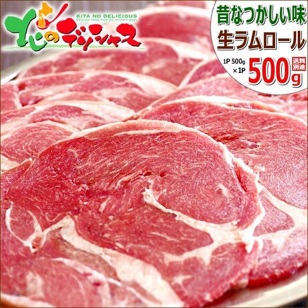ラム肉 ラムロール 500g (500g×1P/スライス/冷凍) ジンギスカン ロール肉 肉 羊肉 まとめ買い 自宅用 お花見 BBQ 焼肉 北海道 グルメ 千歳ラム工房 お取り寄せ