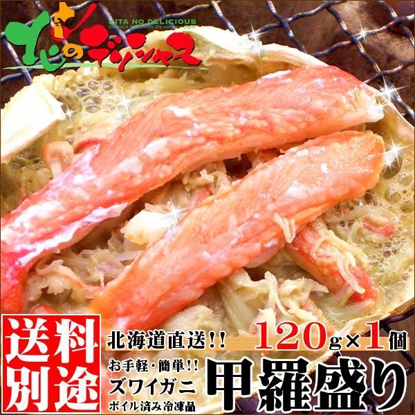 ズワイガニ カニ甲羅盛り 1個入り(1個 120g×1個) ずわい蟹 ズワイ蟹 カニ 蟹 2017 海鮮 ギフト 贈り物 北海道 グルメ お取り寄せ|g-hokkaido