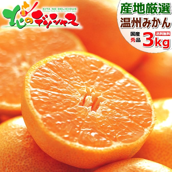 【予約】産地厳選 国産 温州みかん 3kg 秀品 蜜柑 柑橘類 みかん ミカン 蜜柑 ギフト 贈り物 贈答用 果物 フルーツ グルメ 送料無料 お取り寄せ