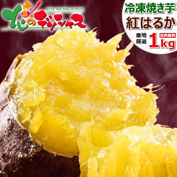 焼き芋 紅はるか 1kg(国産/冷凍) やきいも 焼きいも 焼芋 さつまいも サツマイモ お歳暮 ギフト 贈り物 プレゼント 山形 スイーツ グルメ 送料無料 お取り寄せ