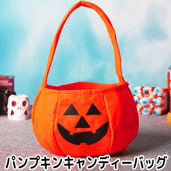 ハロウィン バッグ お菓子入れ 手提げ かぼちゃ パンプキン halloween ギフト 包装 プレゼント hw21081