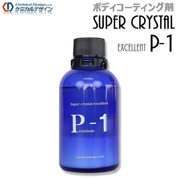 スーパークリスタルP-1