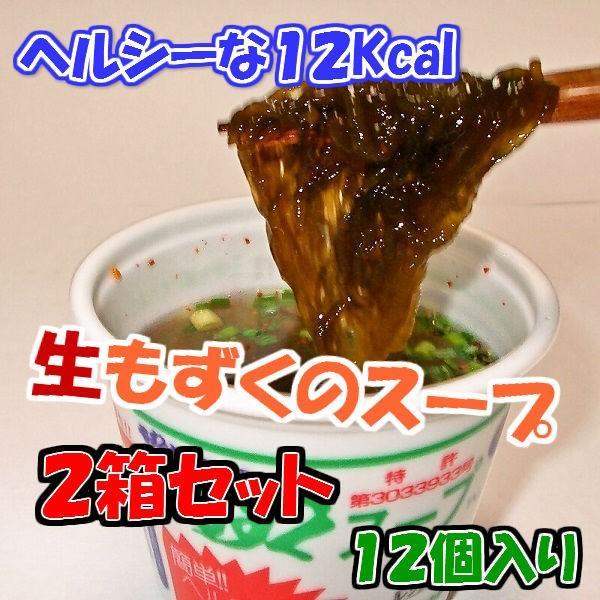もずくセンターのもずくスープ(カップ入り)12食 2箱セット(24食)
