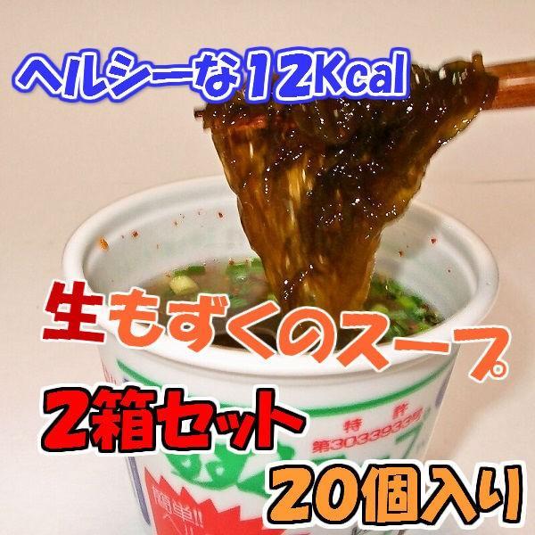 もずくセンターのもずくスープ(カップ入り)20食 2箱セット(40食)