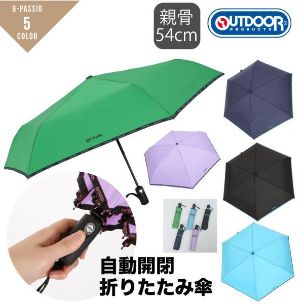 OUTDOORアウトドア自動開閉折りたたみ傘54cm軽量折り畳み傘子供用キッズメンズレディース人気ブランドかわいいレイングッズ