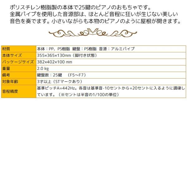 KAWAI 河合楽器 1106 ブラック ミニグランドピアノ ミニピアノ 楽器玩具 心ばかりのプレゼント おもちゃ ピアノ|g-store1|03