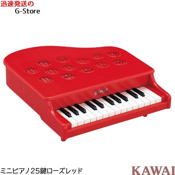 KAWAI 河合楽器 P-25 1107 ローズレッド ミニピアノ 楽器玩具 心ばかりのプレゼント おもちゃ ピアノ|g-store1
