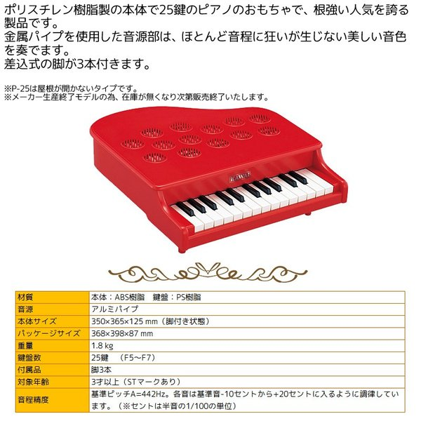 KAWAI 河合楽器 P-25 1107 ローズレッド ミニピアノ 楽器玩具 心ばかりのプレゼント おもちゃ ピアノ|g-store1|03