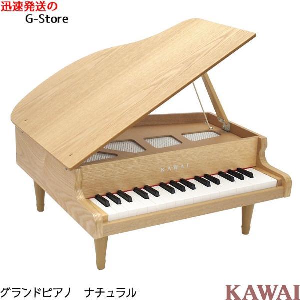 KAWAI 河合楽器 1144 ナチュラル グランドピアノ ミニピアノ 楽器玩具 心ばかりのプレゼント おもちゃ ピアノ|g-store1