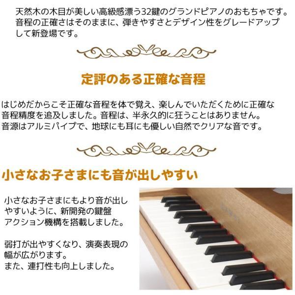 KAWAI 河合楽器 1144 ナチュラル グランドピアノ ミニピアノ 楽器玩具 心ばかりのプレゼント おもちゃ ピアノ|g-store1|03