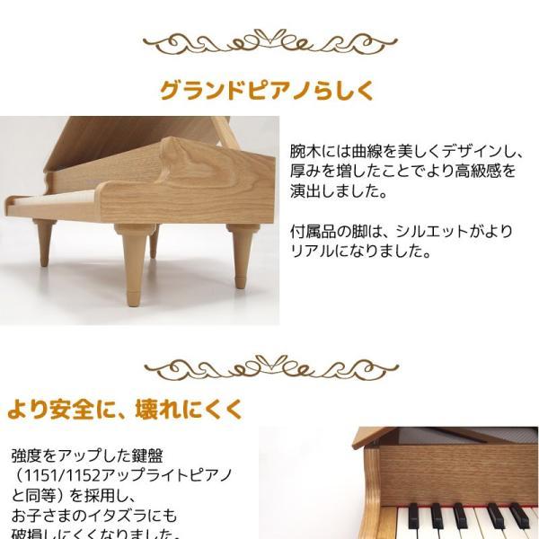 KAWAI 河合楽器 1144 ナチュラル グランドピアノ ミニピアノ 楽器玩具 心ばかりのプレゼント おもちゃ ピアノ|g-store1|04