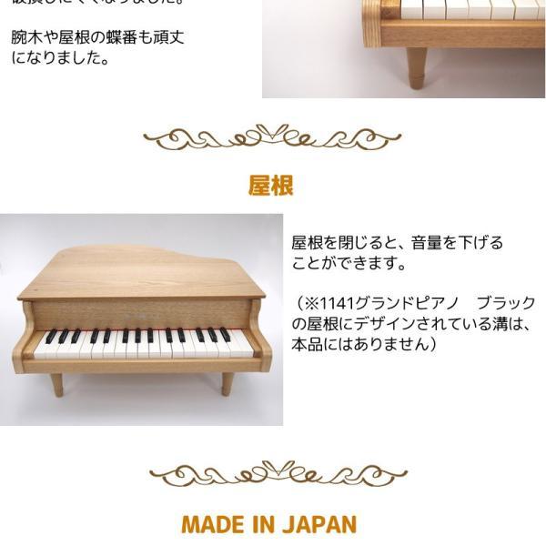 KAWAI 河合楽器 1144 ナチュラル グランドピアノ ミニピアノ 楽器玩具 心ばかりのプレゼント おもちゃ ピアノ|g-store1|05
