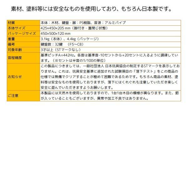 KAWAI 河合楽器 1144 ナチュラル グランドピアノ ミニピアノ 楽器玩具 心ばかりのプレゼント おもちゃ ピアノ|g-store1|06