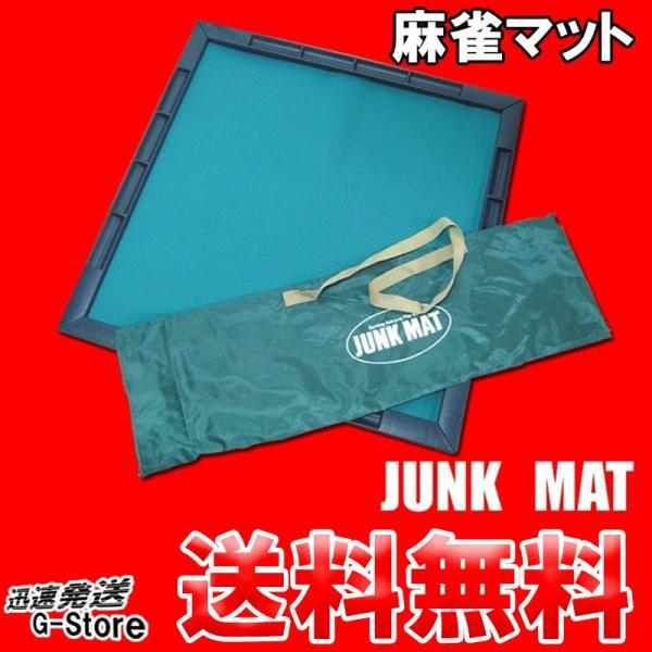 手打ち用麻雀マット ジャンクマット(JUNKMAT) キャリングケース付 マージャンマット|g-store1