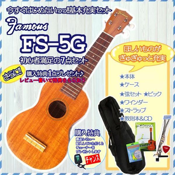 【23時間以内発送】【商品レビューを書いてチューナーを貰おう】ソプラノ ウクレレ Famous フェイマス FS-5G 初心者7点セット|g-store1
