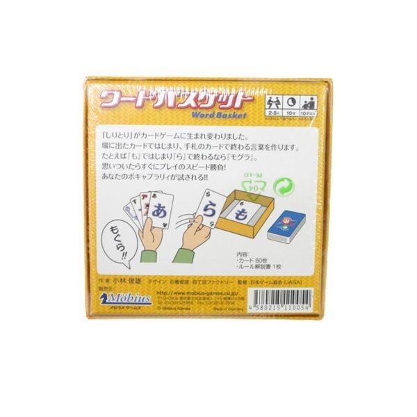 メビウスゲームズ ワードバスケットカード Word Basket しりとりゲームの決定版 ワードバスケットカードゲーム mobius games|g-store1|02