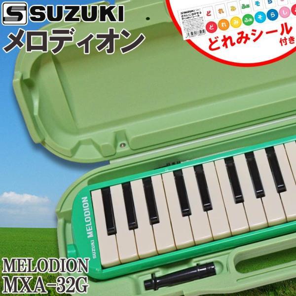鍵盤ハーモニカ スズキ MXA-32G アルトメロディオン グリーン SUZUKI 鈴木楽器 ドレミシール付き|g-store1