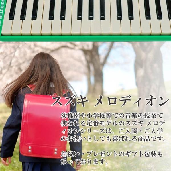 鍵盤ハーモニカ スズキ MXA-32G アルトメロディオン グリーン SUZUKI 鈴木楽器 ドレミシール付き|g-store1|02