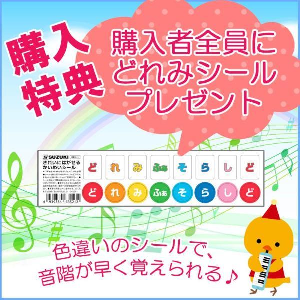 鍵盤ハーモニカ スズキ MXA-32G アルトメロディオン グリーン SUZUKI 鈴木楽器 ドレミシール付き|g-store1|03