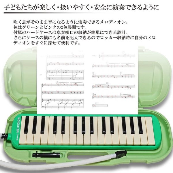 鍵盤ハーモニカ スズキ MXA-32G アルトメロディオン グリーン SUZUKI 鈴木楽器 ドレミシール付き|g-store1|04