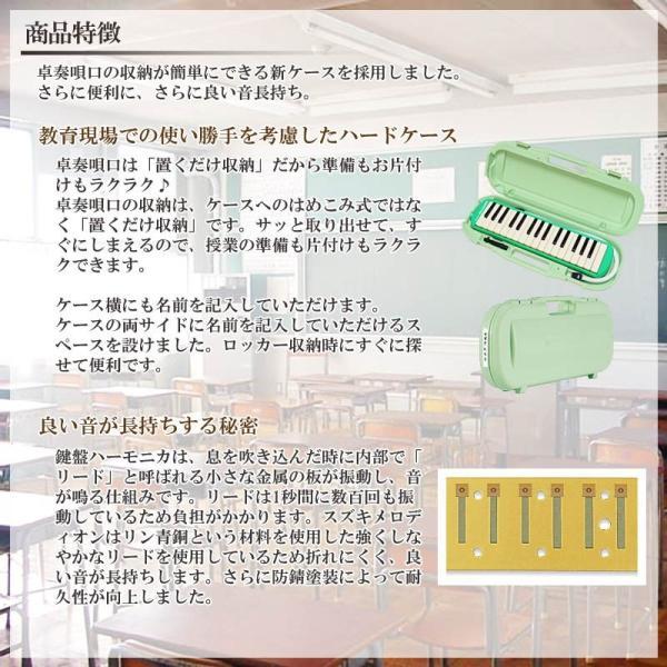 鍵盤ハーモニカ スズキ MXA-32G アルトメロディオン グリーン SUZUKI 鈴木楽器 ドレミシール付き|g-store1|05
