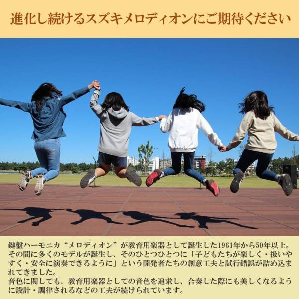 鍵盤ハーモニカ スズキ MXA-32G アルトメロディオン グリーン SUZUKI 鈴木楽器 ドレミシール付き|g-store1|06