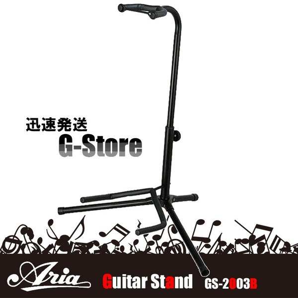 【在庫あり 23時間以内発送】ARIA アリア GS-2003B Guitar Stand ギタースタンド|g-store1
