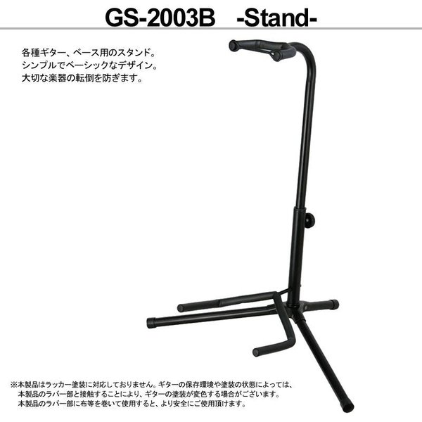 【在庫あり 23時間以内発送】ARIA アリア GS-2003B Guitar Stand ギタースタンド|g-store1|02