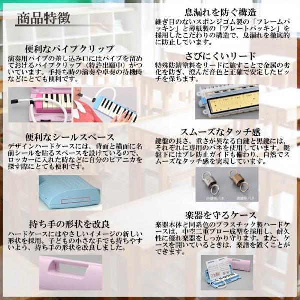 鍵盤ハーモニカ ピアニカ ヤマハ P-32EP ピンク ドレミシール付き 32鍵 YAMAHA g-store1 04