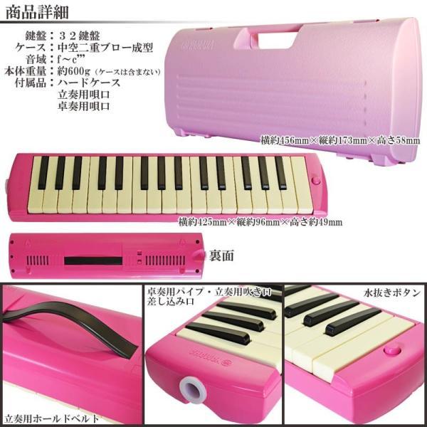 鍵盤ハーモニカ ピアニカ ヤマハ P-32EP ピンク ドレミシール付き 32鍵 YAMAHA g-store1 06