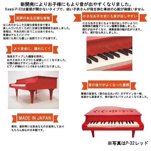 KAWAI 河合楽器 P-32 1163 レッド ミニピアノ 楽器玩具 心ばかりのプレゼント おもちゃ ピアノ|g-store1|05