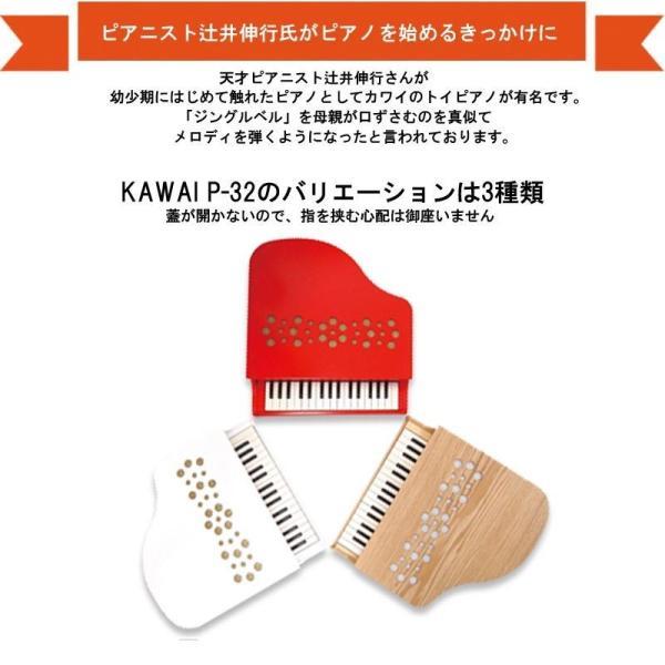 KAWAI 河合楽器 P-32 1163 レッド ミニピアノ 楽器玩具 心ばかりのプレゼント おもちゃ ピアノ|g-store1|06