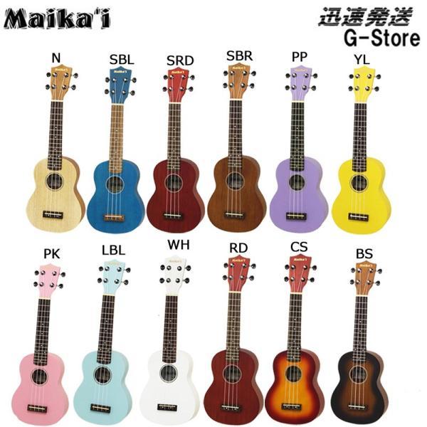 【カラーが選べる!】Maika'i ソプラノウクレレ MKU-1 ケース付 初心者向けUKULELE