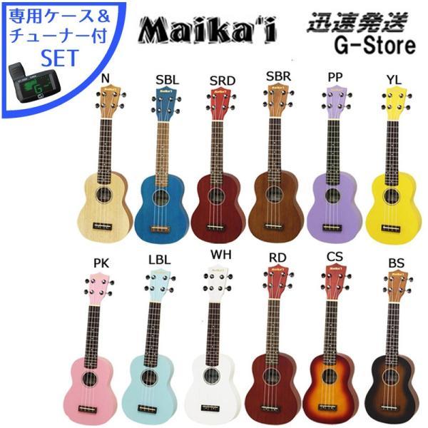 【カラーが選べる!】Maika'i ソプラノウクレレ MKU-1 ケース+クリップチューナー付(GT-200D) 初心者向けセット UKULELE