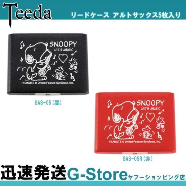 Teeda ティーダ SNOOPY スヌーピー SAS-05 アルトサックス リードケース 5枚入|g-store1